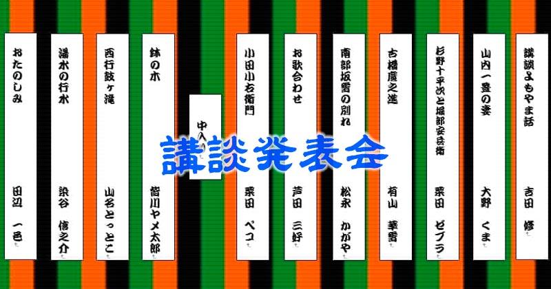 田辺一邑講談ワークショップ発表会