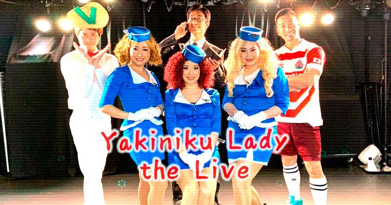 焼肉レディ the Live