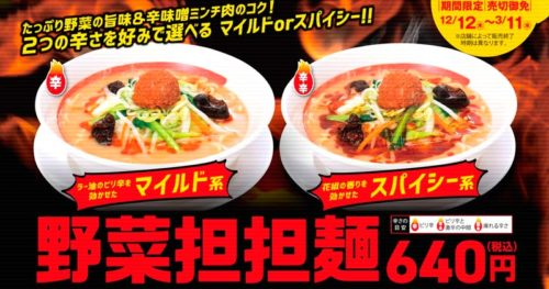 幸楽苑の野菜担担麺スパイシー