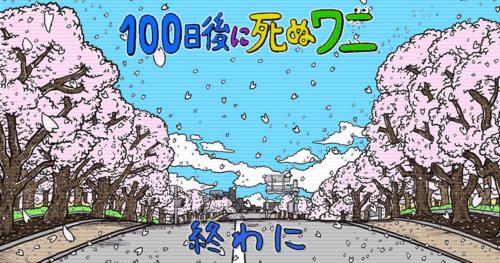 『100日後に死ぬワニ』完結