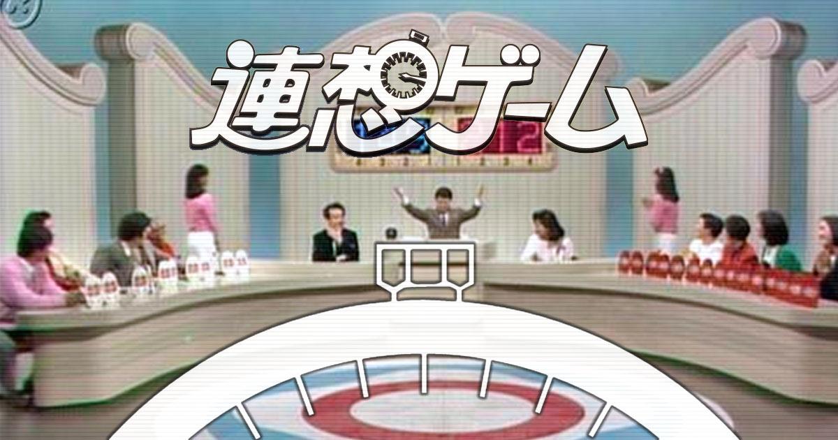 連想ゲームで見た岡江久美子さんの美貌