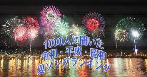 1000人に聞いた「昭和・平成・令和の夏ソング」ランキング