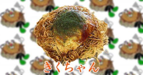 広島県呉市のお好み焼屋『きくちゃん』のインスタは毎日同じように見えて同じじゃない