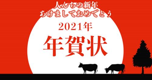 2021年(人んちの)新年あけましておめでとうございます