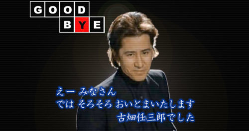 田村正和さん死去 77歳