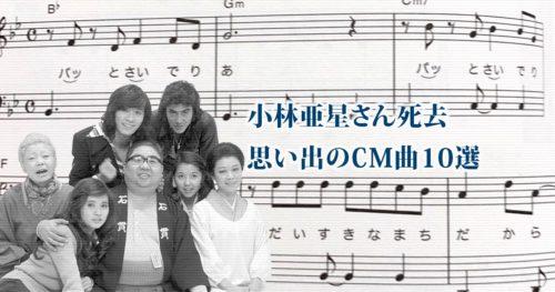 小林亜星さん死去 僕の心に残るCMソングTOP10を選んでみた