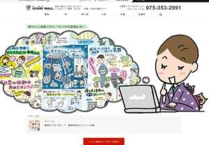 「星わにこ連載コラム」by いち利モール