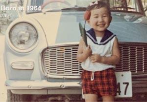 昭和39年男 Born in 1964